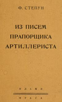 Из писем прапорщика-артиллериста