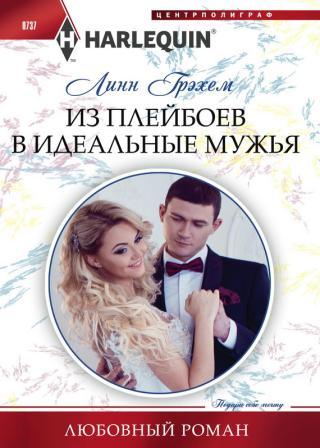 Из плейбоев в идеальные мужья [THE GREEK'S CHRISTMAS BRIDE]