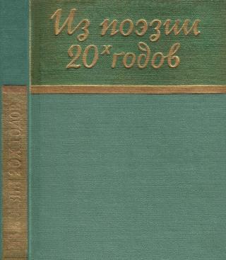 Из поэзии 20-х годов