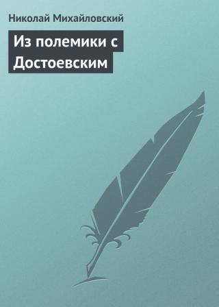 Из полемики с Достоевским
