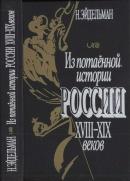 Из потаённой истории России XVIII—XIX веков