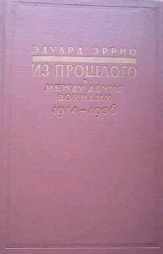 Из прошлого: Между двумя войнами. 1914-1936