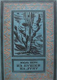 Из пушки на Луну (изд.1937)
