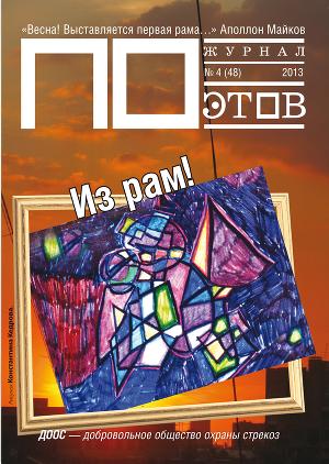 Из рам! Журнал ПОэтов № 4 (48) 2013 г.