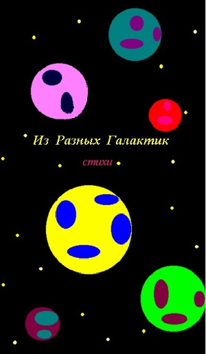 Из разных Галактик (СИ)