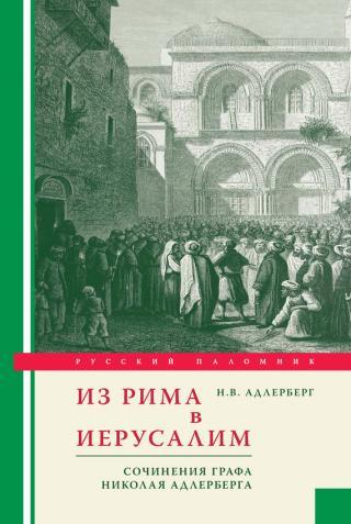 Из Рима в Иерусалим. Сочинения графа Николая Адлерберга