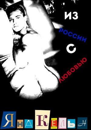 Из России с любовью (СИ)