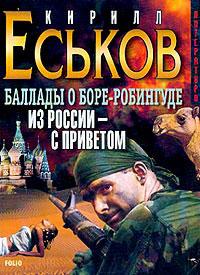 Из России - с приветом
