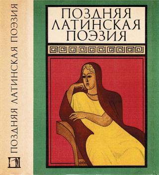 Из сборника «Поздняя латинская поэзия»
