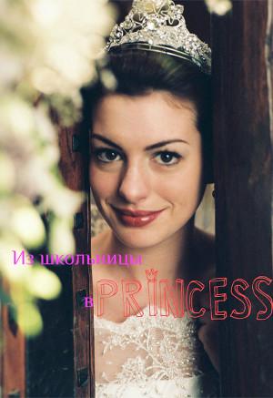 Из школьницы в принцессу (СИ)