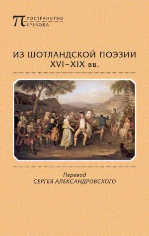 Из шотландской поэзии XVI-XIX вв. (сборник)