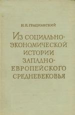 Из социально-экономической истории западно-европейского средневековья [Сборник статей]