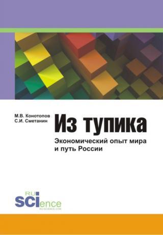 Из тупика: Экономический опыт мира и путь России