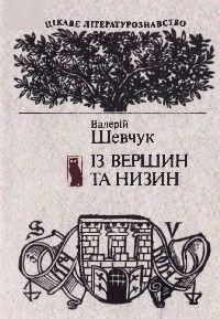 Із вершин та низин. Книжка цікавих фактів із історії української літератури