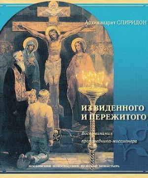Из виденного и пережитого. Записки русского миссионера