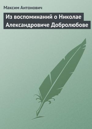 Из воспоминаний о Николае Александровиче Добролюбове