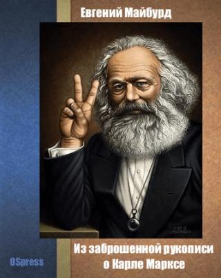 Из заброшенной рукописи о Карле Марксе [= «Обмануть Природу: Тайна стоимости Карла Маркса» / Книга 1. «Великий революционер»]