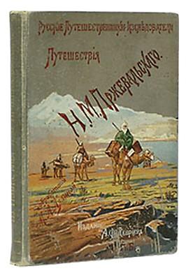 Из Зайсана через Хами в Тибет и на верховья Желтой реки. Третье путешествие в Центральной Азии 1879-1880