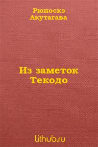 Из заметок 'Текодо'