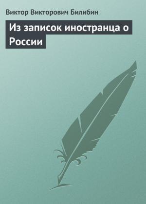 Из записок иностранца о России