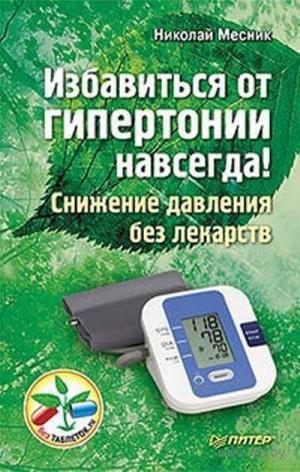 !Избавиться от гипертонии навсегда! Снижение давления без лекарств