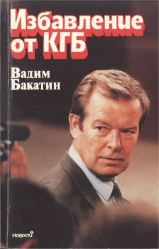 Избавление от КГБ [Maxima-Library]