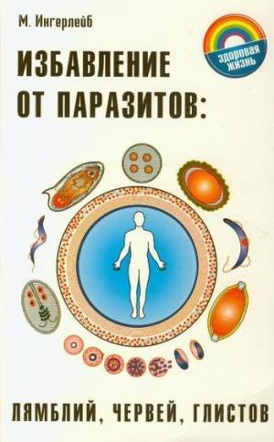 Избавление от паразитов: лямблий, червей, глистов