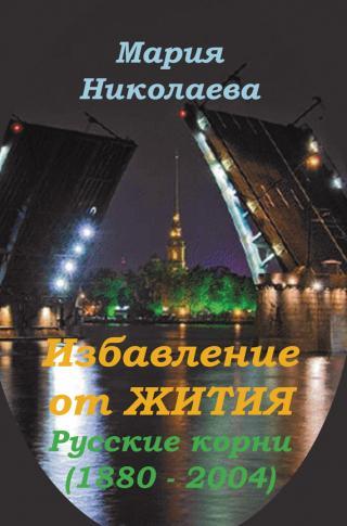 Избавление от Жития: Русские корни (1880-2004)