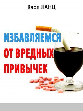 Избавляемся от вредных привычек