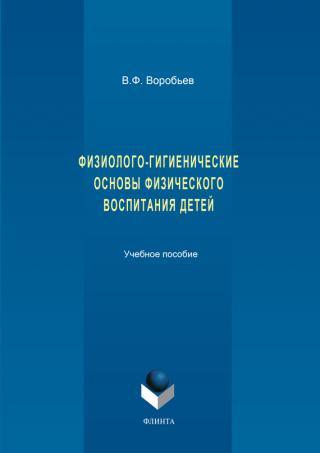Избирательное право и избирательный процесс в Российской Федерации (учебное пособие)