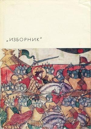 Изборник. Памятники литературы Древней Руси