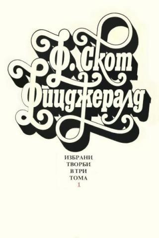 Избрани творби в три тома  - Том 1 (Разкази и автобиографична проза)