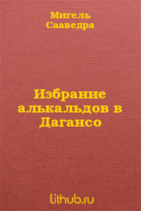 Избрание алькальдов в Дагансо