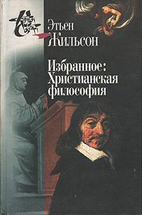 Избранное: Христианская философия