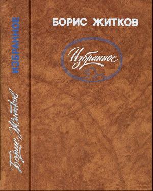 Избранное (худ. Б. Тржемецкий)