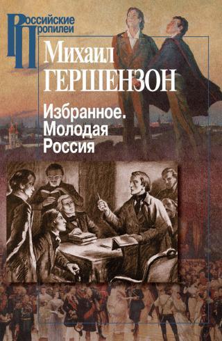 Избранное. Молодая Россия