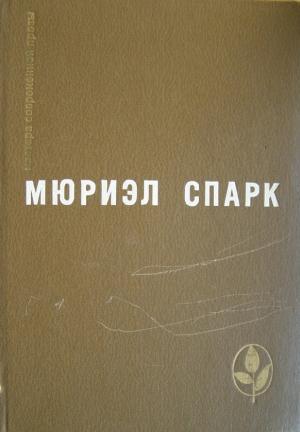 Избранное - Романы. Повесть. Рассказы