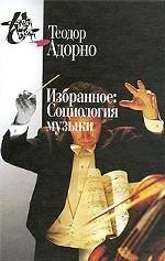 Избранное: Социология музыки