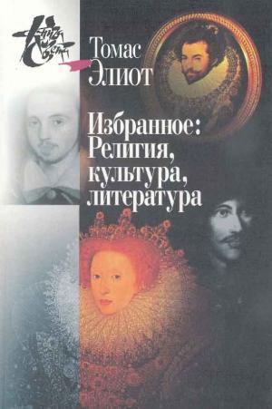 Избранное. Том I-II. Религия, культура, литература