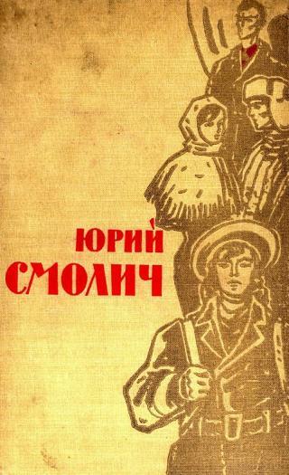 Избранное в 2 томах. Том 2. Театр неизвестного актера. Они не прошли