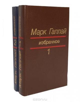 Избранное в двух томах. Том 1.