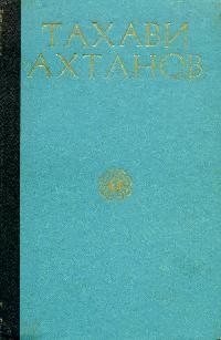 Избранное в двух томах. Том первый