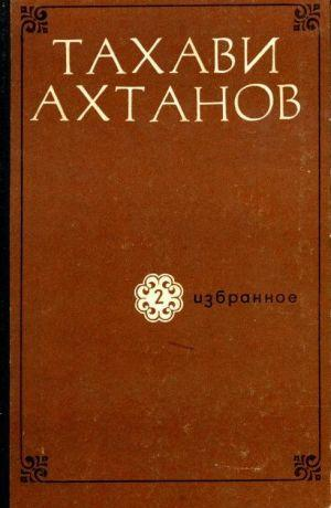 Избранное в двух томах. Том второй