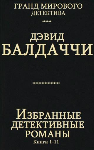 Избранные детективные романы. Книги 1 - 11 [компиляция]