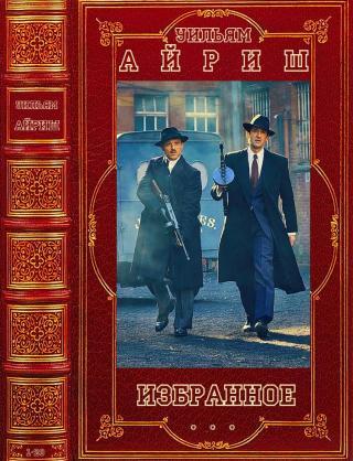 Избранные детективы. Книги 1-20 [компиляция]