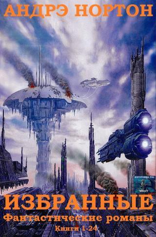 Избранные фантастические романы. Книги 1 - 24 [компиляция]