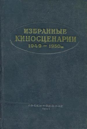 Избранные киносценарии 1949—1950гг.