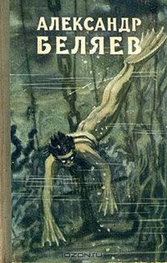 Избранные научно-фантастические произведения. Том 1 - 1957