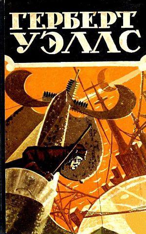 Избранные научно-фантастические произведения в 3 томах. Том 3