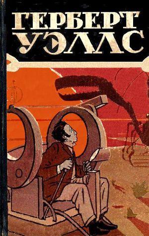 Избранные научно-фантастические произведения в 3 томах. Том 1